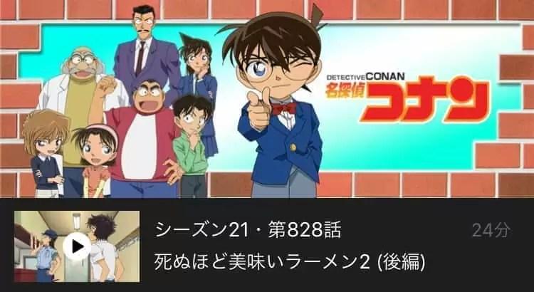 名探偵コナン 動画配信サービス