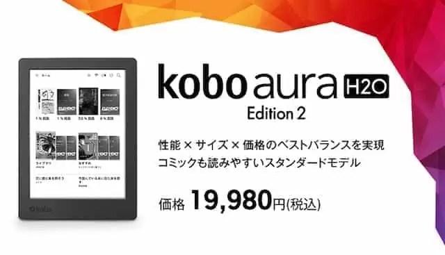 kobo aura h20