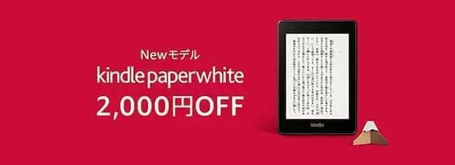 kindle paperwhite 初売り