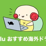 hulu おすすめ 海外ドラマ