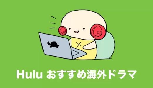 Huluで見放題のおすすめ海外ドラマ10選【2週間無料】