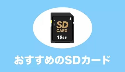 Fireタブレット用のSDカードはどの容量がオススメ?【Fire 7/Fire HD8/Fire HD10】