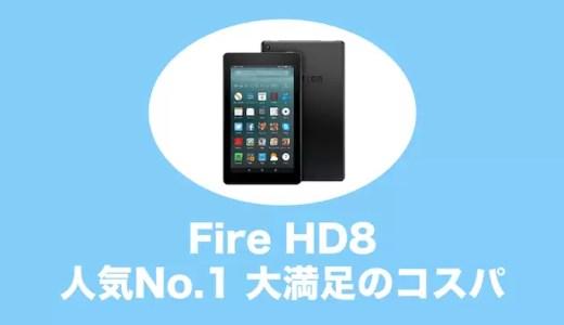 Fire HD 8タブレットを購入する前に知っておきたいこと