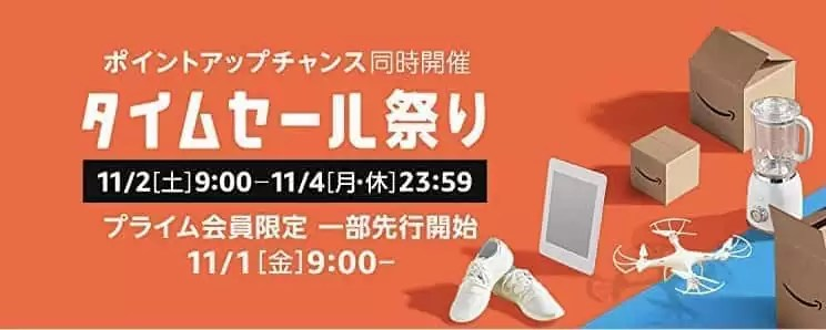 fireタブレット タイムセール 11月