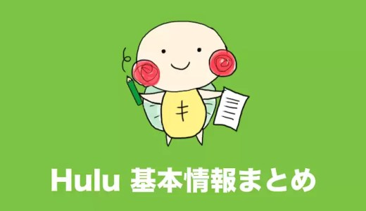 Hulu(フールー)とは?使い方やメリット・デメリットをやさしく解説
