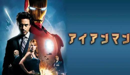 アイアンマンシリーズが見放題の動画配信サービス|Hulu dTV U-NEXT