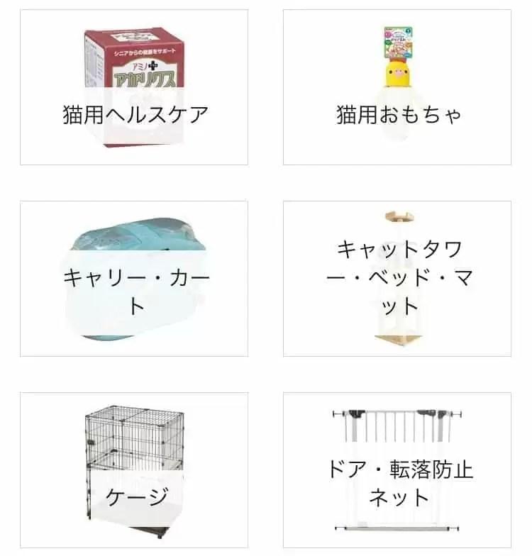 プライムペット セール商品