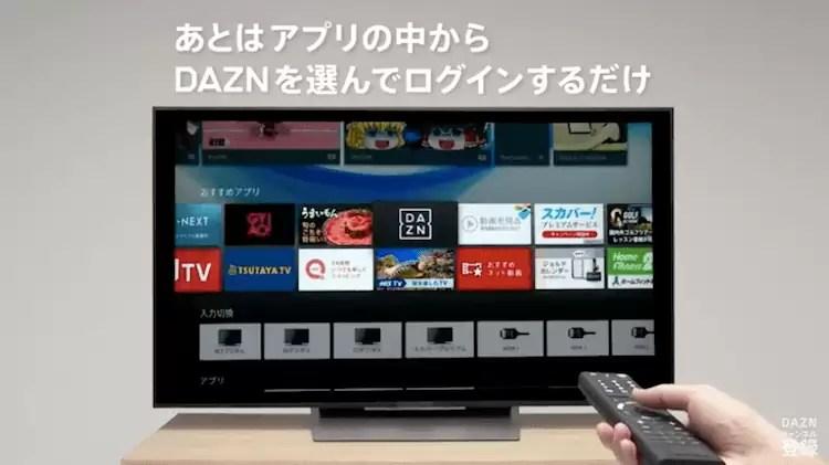 dazn テレビ アプリ