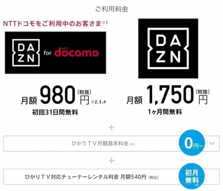 dazn テレビ ひかりTV