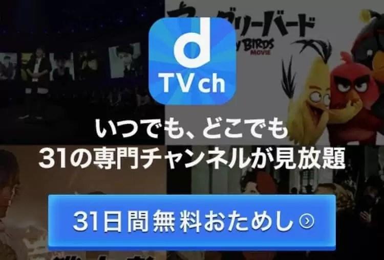 dTVチャンネル 登録方法