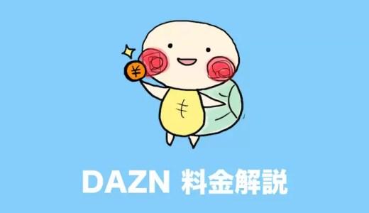 DAZNの月額料金・お値段はいくら?契約に関する疑問まとめ