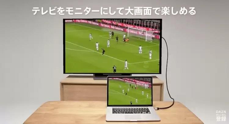 dazn テレビ hdmiケーブル