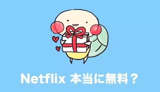 Netflix 1ヶ月無料トライアルの登録方法と契約に関する疑問まとめ