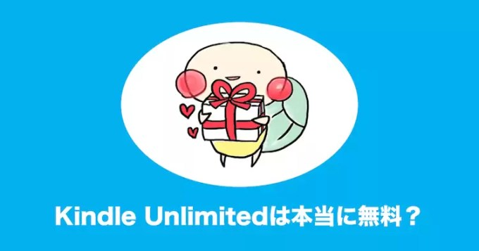 kindle unlimited 無料