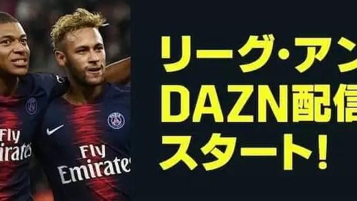 2018-2019|フランス・リーグアンを無料で視聴する方法【DAZN】