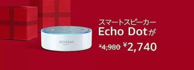 echo dot セール