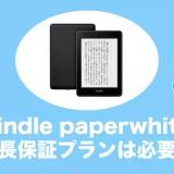 kindlepaperwhite 延長保証プラン