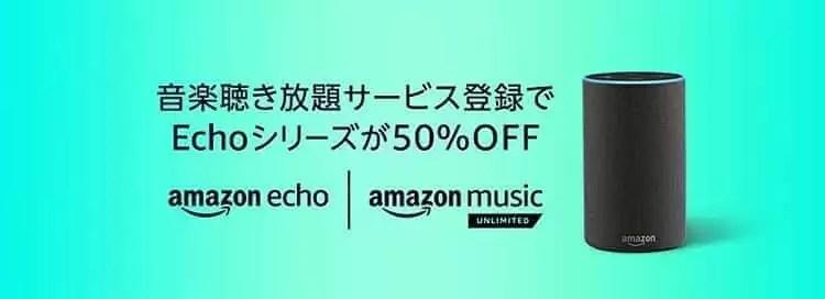 music unlimited echo 50%off キャンペーン