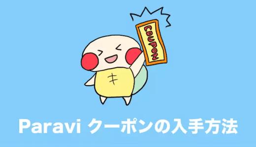 Paraviクーポンコードの入手方法まとめ【2019】