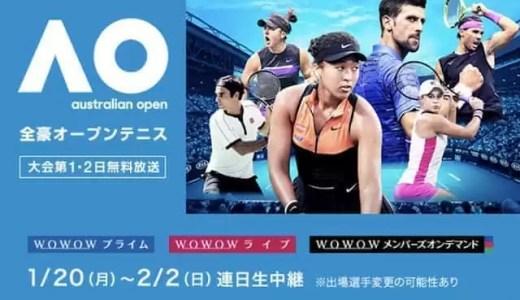 DAZNでテニス・グランドスラムは視聴できる?(全豪・全仏・ウィンブルドン・全米)
