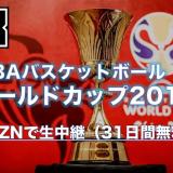 dazn バスケットボール ワールドカップ