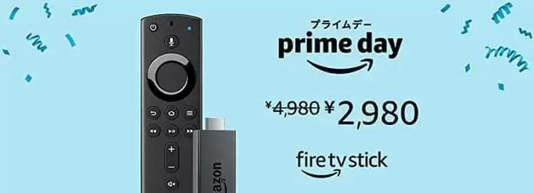 fire tv stick プレイムデー セール