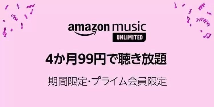 music unlimited プライムデー