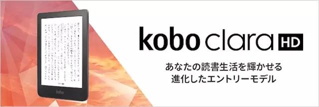 kobo clara