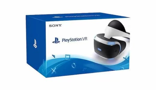 Playstation VRを少しでも安く買う方法まとめ【最安値】