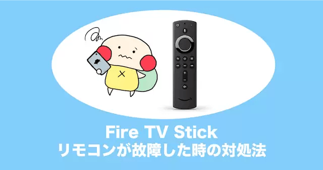 fire tv stick リモコン 故障