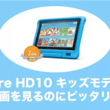 fire hd 10タブレット キッズモデル