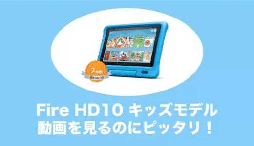 Fire HD10タブレット キッズモデルの評判や魅力・欠点をやさしく解説