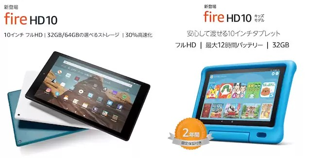 fire hd 10 タブレット 比較