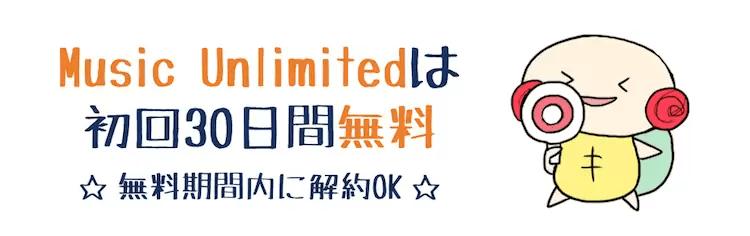 amazon music unlimited 無料