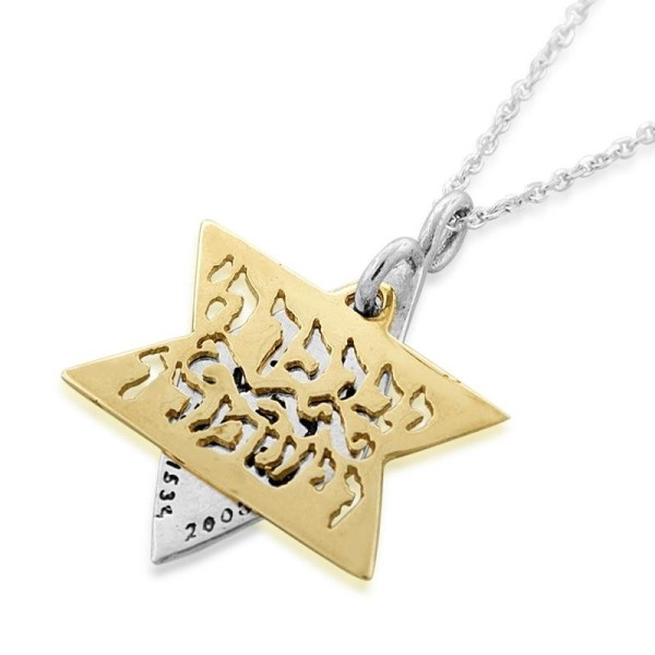 Haari Jewelry Silver And Gold Priestly Blessing Heal
