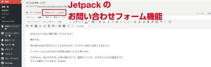 jetpackお問い合わせフォーム