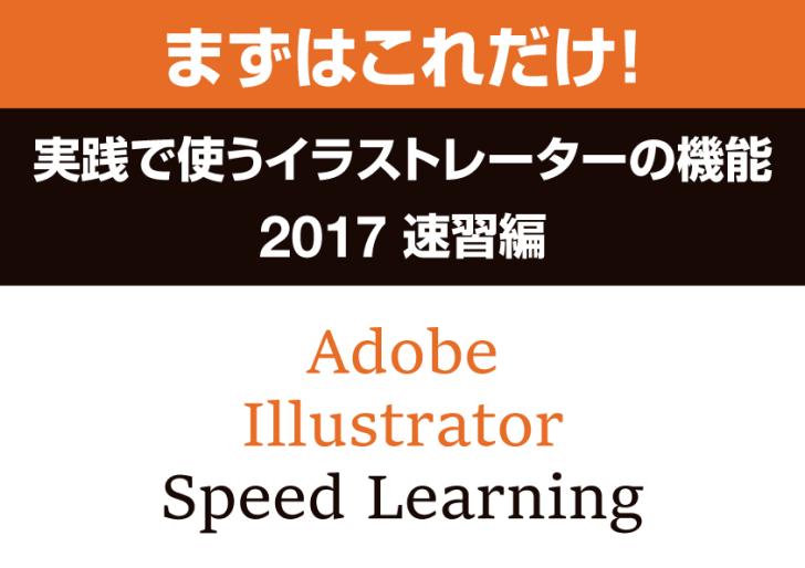 まずはこれだけ!実践で使うイラストレーターの機能-2017-速習編
