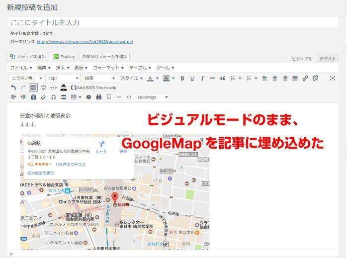 google-Map埋め込み