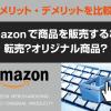 Amazonで商品を販売するなら転売?オリジナル商品?【メリット・デメリットを比較】