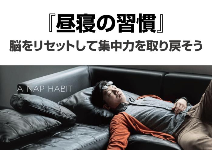 『昼寝の習慣』脳をリセットして集中力を取り戻そう