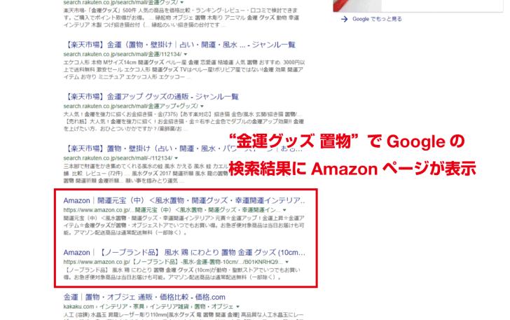 Google-検索結果
