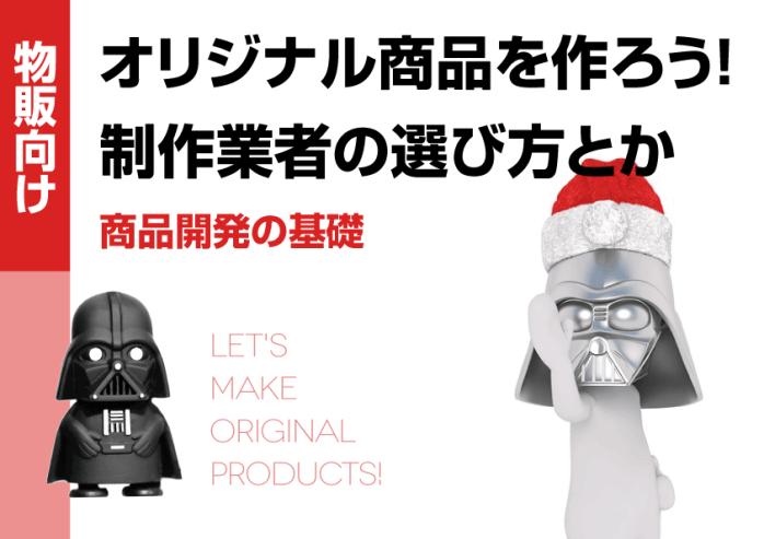 【物販向け】オリジナル商品を作ろう!制作業者の選び方とか