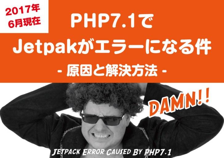 Jetpackの完全同期を有効化するならPHP7.0で!-7.1はNG…!?【エックスサーバー編】