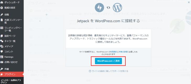 WordPressと連携