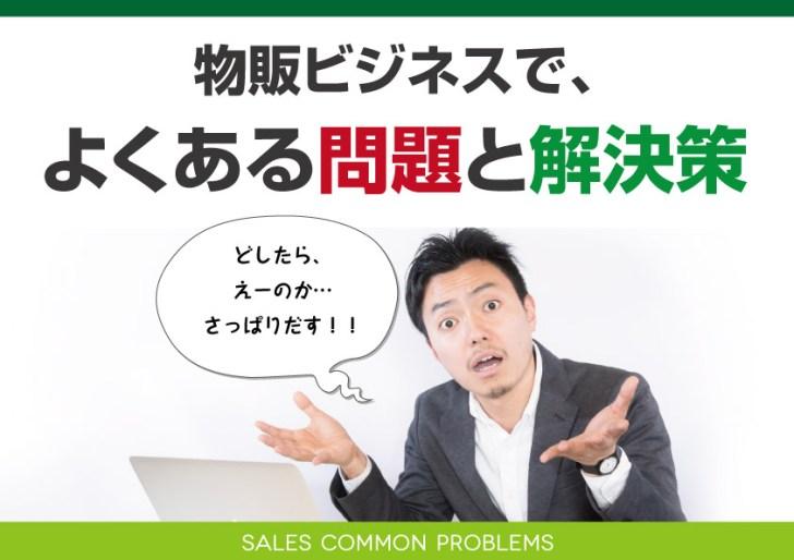 物販ビジネスで、よくある問題と解決策-(売れない、在庫切れ、クレーム対応など)