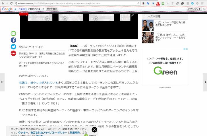 google翻訳アプリ5