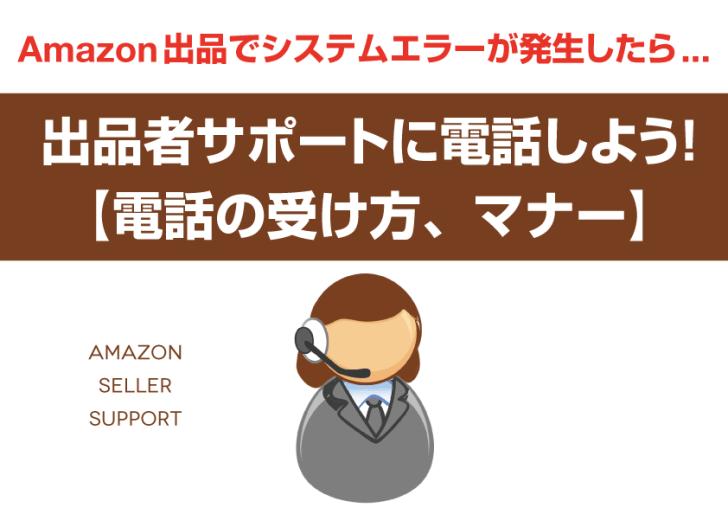 Amazon出品でシステムエラーが発生したら、出品者サポートに電話しよう!【電話の受け方、マナー】
