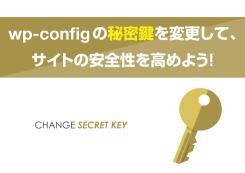 wp-configの秘密鍵を変更して、サイトの安全性を高めよう!【SALT】