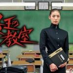 ドラマ「女王の教室」