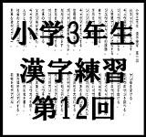 小学3年生 漢字練習第12回